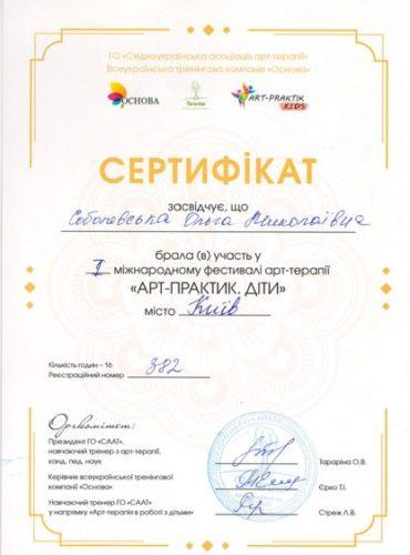 мой-сертификат