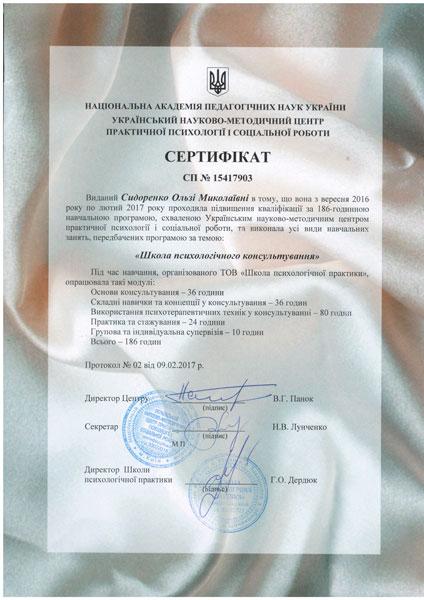 мой-сертификат.2