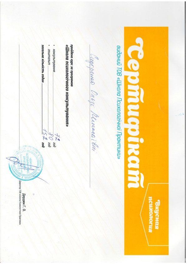мой-сертификат.1